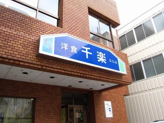 s-fujiHC2014_02_03